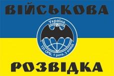 Прапор 131 ОРБ Військова Розвідка