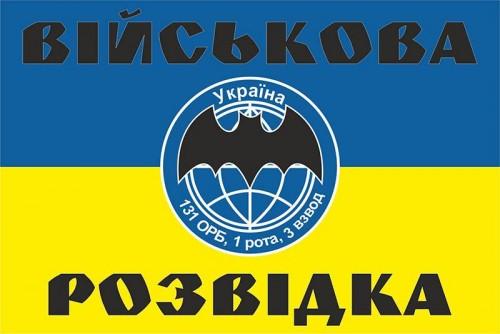 http://kapterka.com.ua/image/cache/data/ato/flag-131-orb-viiskova-rozvidka-max-500.jpg