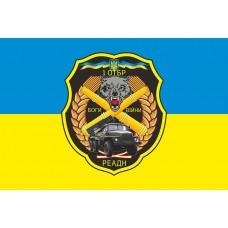 Флаг 1 ОТБр Дивізіон Реактивної Артилерії