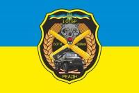 Прапор 1 ОТБр Дивізіон Реактивної Артилерії