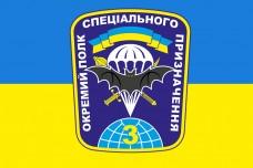 Прапор 3 ОПСпП (жовто-блакитний)