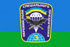Купить Прапор 3 ОПСпП (старий знак) в интернет-магазине Каптерка в Киеве и Украине