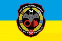 Флаг 54 ОРБ