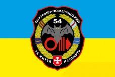 Купить Прапор 54-й окремий розвідувальний батальйон в интернет-магазине Каптерка в Киеве и Украине
