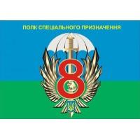 Прапор 8 окремий полк спеціального призначення ССО ЗСУ