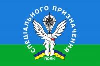 Прапор 8 Окремий Полк Спеціального Призначення