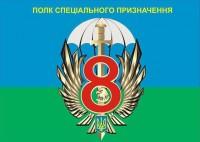 Флаг 8 полк спецназа Украины