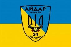 Флаг батальон Айдар - 24й отдельный штурмовой батальон Айдар МО