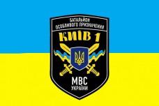 Флаг батальона Киев-1 МВД Украины