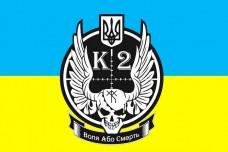 Флаг Батальон Киев-2