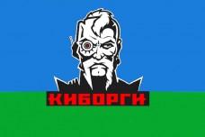 Флаг КИБОРГИ