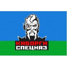 Прапор КІБОРГИ Спецназ