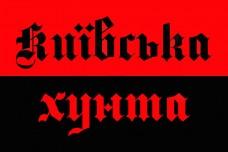 Прапор Київська Хунта (червоно-чорний)