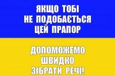 Купить Прапор ЯКЩО ТОБІ НЕ ПОДОБАЄТЬСЯ ЦЕЙ ПРАПОР ДОПОМОЖЕМО ШВИДКО ЗІБРАТИ РЕЧІ! в интернет-магазине Каптерка в Киеве и Украине