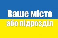 Флаг Украины с надписями на заказ