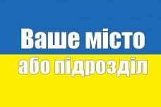 Флаг Украины с надписью по вашему заказу