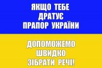 Прапор ЯКЩО ТЕБЕ ДРАТУЄ ПРАПОР УКРАЇНИ - ДОПОМОЖЕМО ШВИДКО ЗІБРАТИ РЕЧІ!