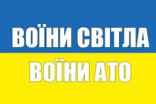 Прапор Воїни світла, воїни АТО (жовто-блакитний)
