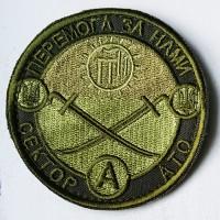 Шеврон Сектор А