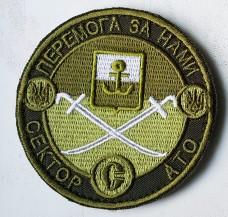 Шеврон Сектор С