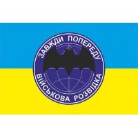Флаг Військова Розвідка з девизом Завжди Попереду