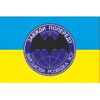 Прапор Військова Розвідка ЗСУ