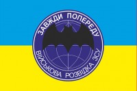 Флаг Військова Розвідка ЗСУ