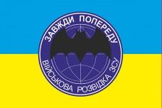 Купить Прапор Військова Розвідка ЗСУ в интернет-магазине Каптерка в Киеве и Украине