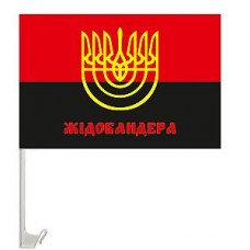 Купить Автофлаг Жідобандера в интернет-магазине Каптерка в Киеве и Украине