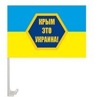 Автомобільний прапорець Крым это Украина