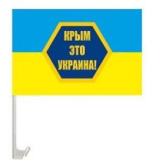 Авто прапорець  Крым это Украина
