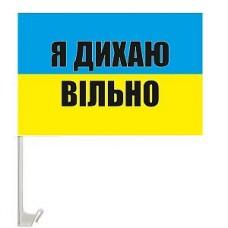 Купить Автофлаг Я дихаю Вільно в интернет-магазине Каптерка в Киеве и Украине