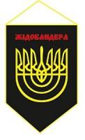 Вимпел Жідобандера