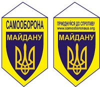 Вимпел Самооборона Майдану