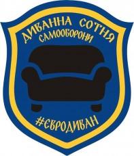 Наклейка Диванная сотня самообороны Майдана