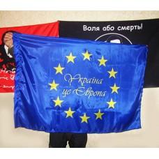Україна це Європа Большой флаг Евросоюза