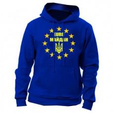 Толстовка Евросоюз EURO МАЙДАН