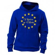 Толстовка Евросоюз Україна це Європа