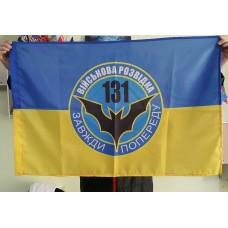 Флаг 131 ОРБ ЗСУ - Військова Розвідка Завжди Попереду!