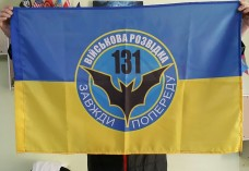 Прапор 131 ОРБ ЗСУ - Військова Розвідка Завжди Попереду!