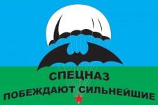 Флаг СПЕЦНАЗ Побеждают сильнейшие
