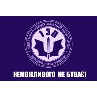Флаг 130 ОРБ ЗСУ синій