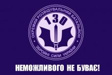 Прапор 130 ОРБ ЗСУ синій