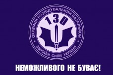 Флаг 130 ОРБ - 130й разведбат ЗСУ