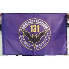Флаг 131 ОРБ - 131 разведбат ЗСУ (синий)