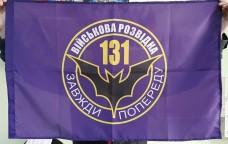 Прапор 131 ОРБ (синій)