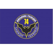 Флаг 74 ОРБ Військова Розвідка Завжди Попереду! синій
