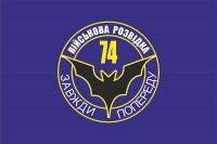 Прапор 74 ОРБ Військова Розвідка Завжди Попереду! синій