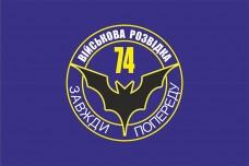 Флаг 74 разведбат Військова Розвідка Завжди Попереду! синий