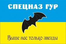 Флаг Спецназ ГУР